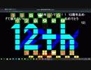 組曲『ニコニコ動画』 12周年の様子