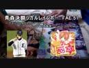 【闇のゲーム】青森決闘ツガルレインボー FAE 51