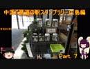 【ゆっくり+きりたん車載】中国地方5県 道の駅スタンプラリー Part.7【広島県編】