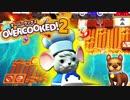 第63位:【Overcooked!2】ヤベェ料理人2人がオーバークック2を実況!♯5【MSSP/M.S.S Project】