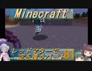 【Minecraft】レッドマターで空を覆う Part081【ボイロ実況】