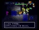 【風来のシレン2】最果てへの道を久しぶりにプレイ【Part3】(11F~14F)