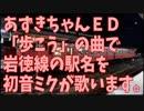 初音ミクがあずきちゃんED「歩こう」の曲で岩徳線の駅名を歌います。