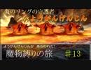 【魔物縛り】ドラクエ5実況Part13【スライム固定】
