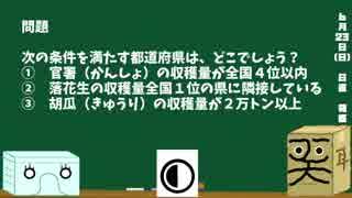 【箱盛】都道府県クイズ生活(24日目)2019年6月23日