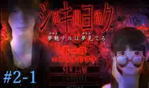 【実況】シキヨク-死期欲- 第二話~ホスト失踪事件 #01