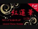 【歌ってみた】紅蓮華/LiSA【TVアニメ「鬼滅の刃OPオープニングテーマ】香月りおなver