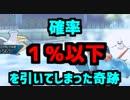 【ゆっくり実況】ポケモン実況 USUM編 Part.ⅩⅢ Absolute Zero