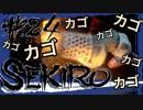 【SEKIRO】かご、かご、かご、かご、かご・・・【初見実況プレイ#24】