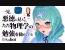 一見、悪徳に見えて、ただ物理学の勉強を勧めているだけのbot【宇宙物理たんbot】