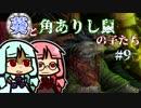 【TW:WH2】葵と角ありし鼠の子たち #9【VOICEROID実況】