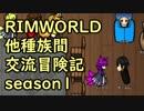 【RimWorld】異種族間交流冒険記 season1 part10【実況】