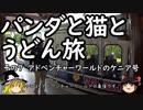 【ゆっくり】パンダと猫とうどん旅 7 アドベンチャーワールドのケニア号