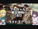 [MTGA]マキちゃんと東北姉妹のBO3 ラクドスアグロ