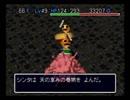 【風来のシレン2】最果てへの道を久しぶりにプレイ【Part13】(65F~66F)