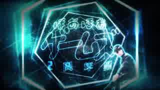 【合作】ほあほあゲームズ2周年祭