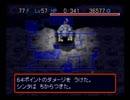 【風来のシレン2】最果てへの道を久しぶりにプレイ【Part15】(73F~78F)