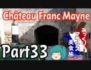 みっくりフランス美食旅ⅡPart33~Château Franc Mayne~
