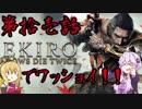 【初見】SEKIROをワッショイ!第拾壱話【VOICEROID実況】