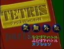 令和初のテトリス武闘外伝をプレイしたpart4【プレイ動画】