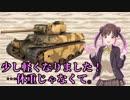 【WoT】放課後クライマックスTanks! 2-1