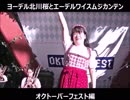 ヨーデル北川桜とエーデルワイスムジカンテン  オクトーバーフェスト音楽 乾杯の歌♪♪