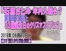 『石原さとみ年内入籍も?前田社長と?』についてetc【日記的動画(2019年06月23日分)】[ 84/365 ]