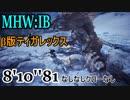 【MHW:IB】β版ティガ 8'10''81 なしなしクローなしチャアク(ディレイ技使用)