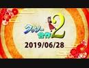 第37位:【告知】クッソー☆合作2 のお知らせ
