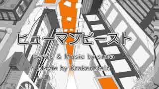 sinta 【ヒューマンビースト feat.巡音ルカ】MV/オリジナル音源