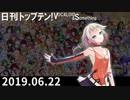 日刊トップテン!VOCALOID&something【日刊ぼかさん2019.06.22】