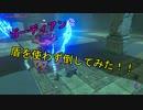 【ゼルダの伝説】力の試練を楽にクリアする方法 #12【ゆっくり実況】