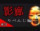 【影廊】迫ってくるシャンシャン男が怖すぎた【実況】 part3