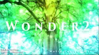 【1時間】癒し・ファンタジー民族音楽「Wonder2」【作業用BGM】