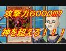 【遊戯王LofD実況】決闘しようぜ!part24