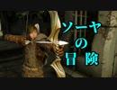 【Skyrim】ソーヤの冒険 ドーンガード編12【ゆっくり実況】