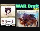 【MTGA】リベンジドラフト、東北きリーナ44【WAR ドラフト】