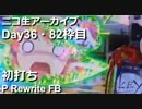 パチンコ P Rewite FB 実践アーカイブ【初打ち】<Day36・82枠目>