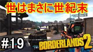 【Borderlands2】世はまさに世紀末part19【実況】
