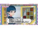 電脳トークTV~相内さん、青春しましょ!~ 2019/6/23放送分
