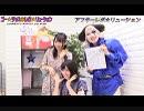 アフター☆レボ☆リューション 第30界