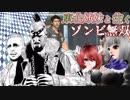 【デッドライジング3】東北姉妹と往くゾンビ無双 Part3