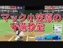 【パワプロ2019】オンライン対戦を独り言プレイpart22