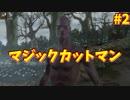 【Bloodborne】人類VS食品 食品軍の大反乱!#2 ~ソウルシリーズツアー最終章~