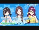 1stシーズンアーカイブ:【ガルラジ】RADIO FUJIKAWA STATION 第3回