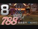 初日から始める!日刊マリオカート8DX実況プレイ788日目