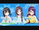 1stシーズンアーカイブ:【ガルラジ】RADIO FUJIKAWA STATION 第6回