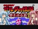 【夢をみる島DX】夢を旅する琴葉姉妹Part1【VOICEROID実況プレイ】