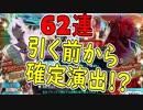 【FGO】怒涛の62連で誰も見たことない確定演出!?【ガチャ】