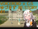 【VOICEROID x Cities:Skylines】ゆづきずRE:STORY #1 「RESTART」